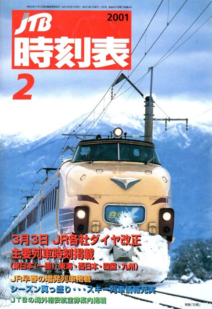 JTB時刻表2001年2月号
