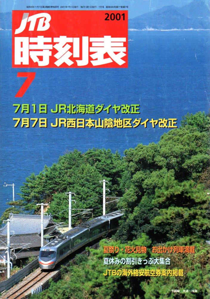 JTB時刻表2001年7月号