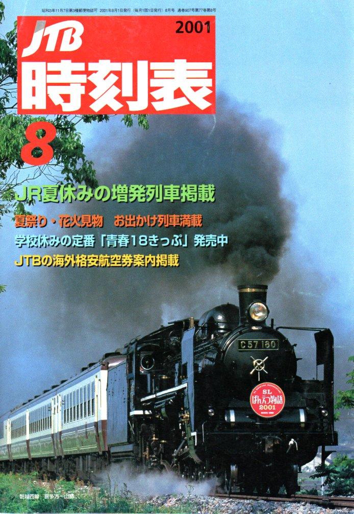 JTB時刻表2001年8月号