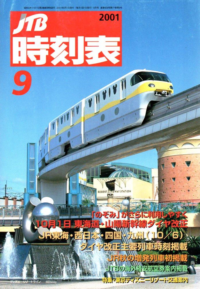 JTB時刻表2001年9月号