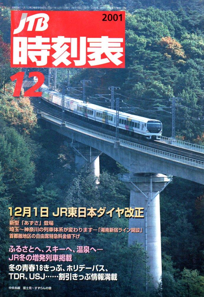 JTB時刻表2001年12月号