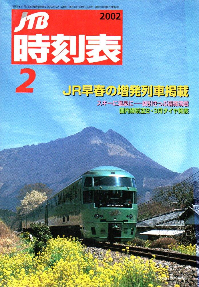 2002年2月号