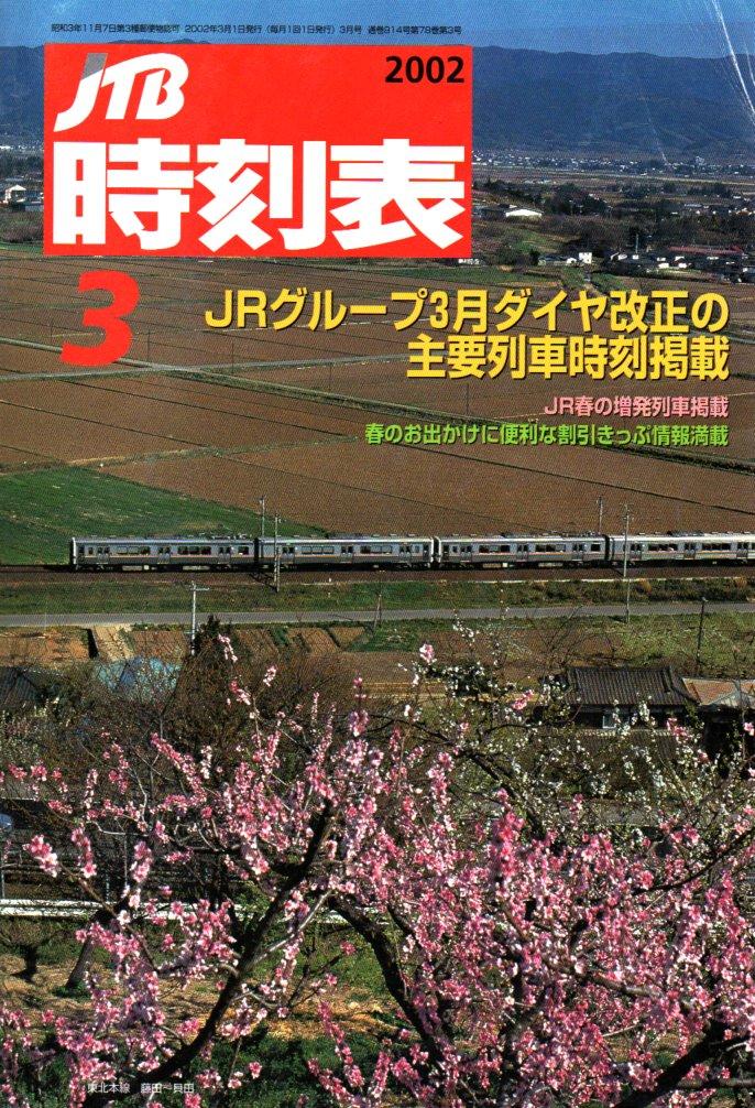 JTB時刻表2002年3月号