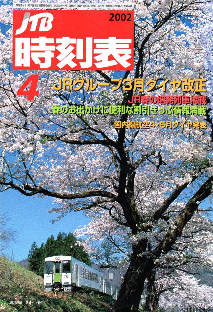 JTB時刻表2002年4月号