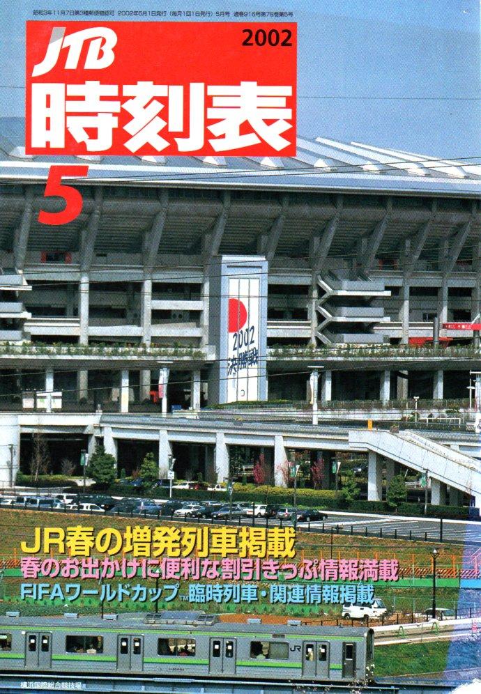 JTB時刻表2002年5月号