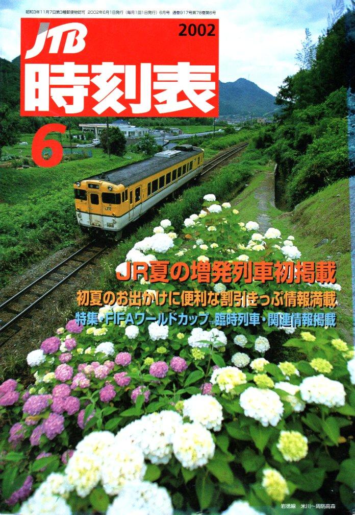 JTB時刻表2002年6月号
