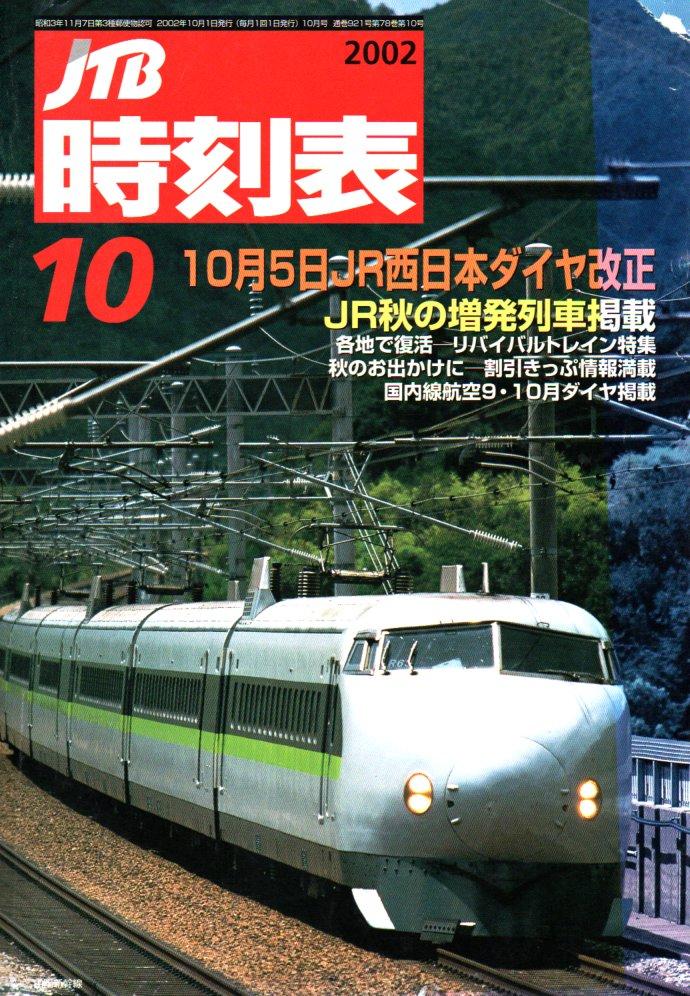JTB時刻表2002年10月号