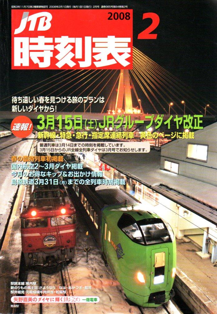 JTB時刻表2008年2月号