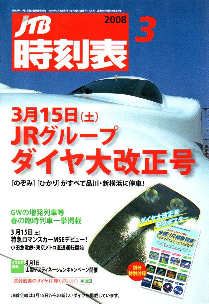JTB時刻表2008年3月号