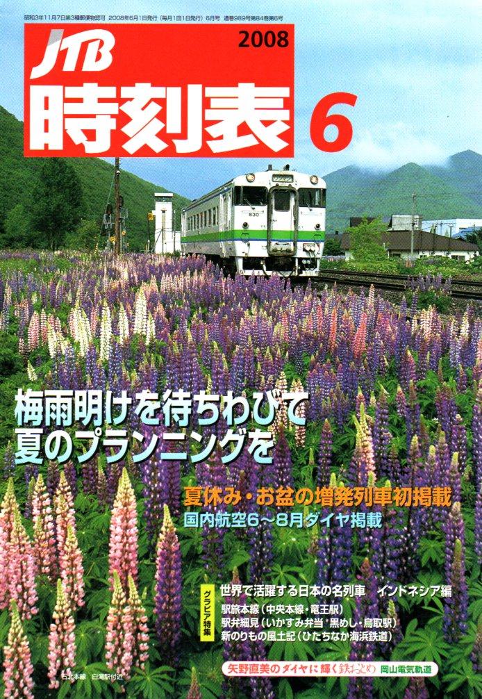 JTB時刻表2008年6月号