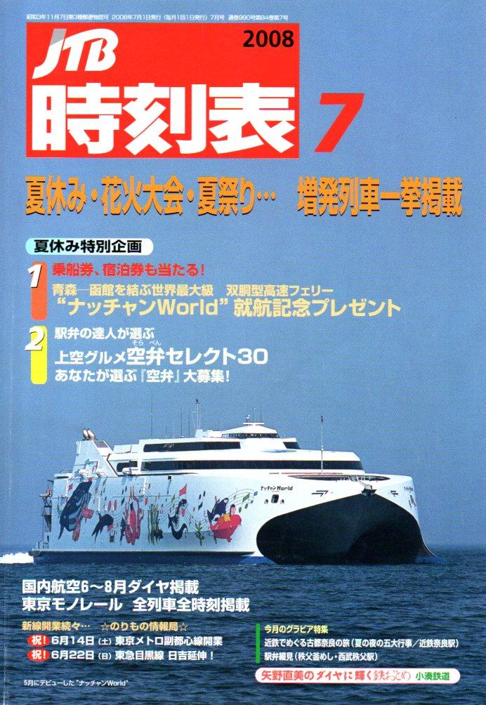 JTB時刻表2008年7月号