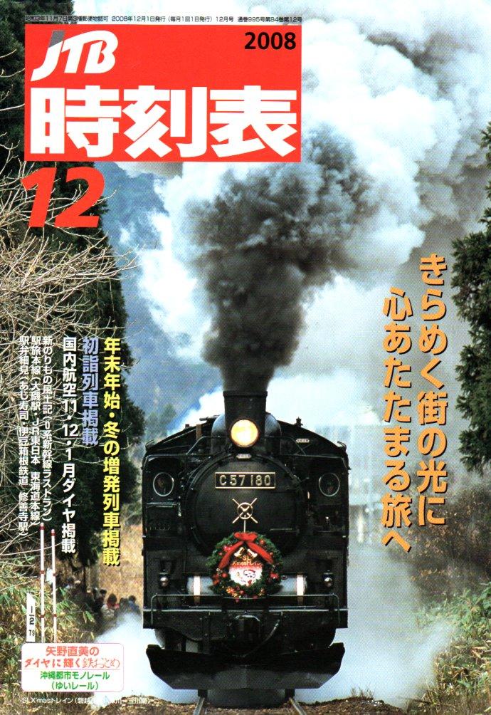 JTB時刻表2008年12月号