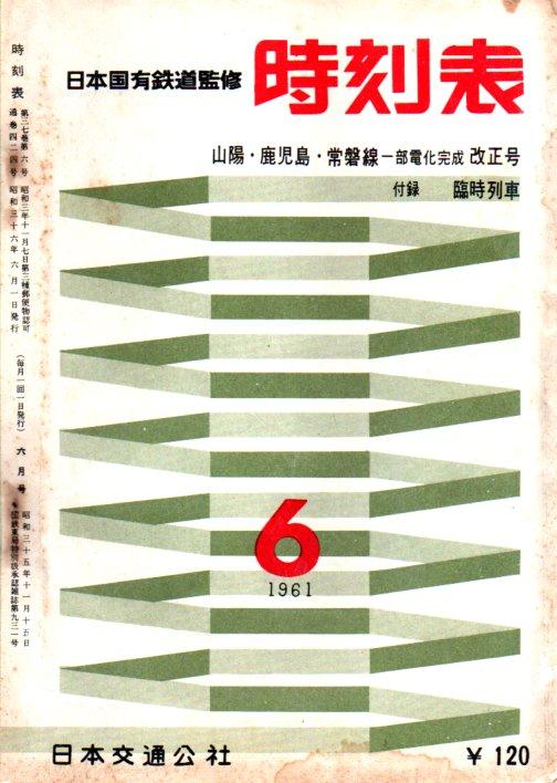 1961年6月号