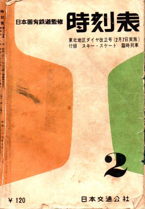 1960年2月号