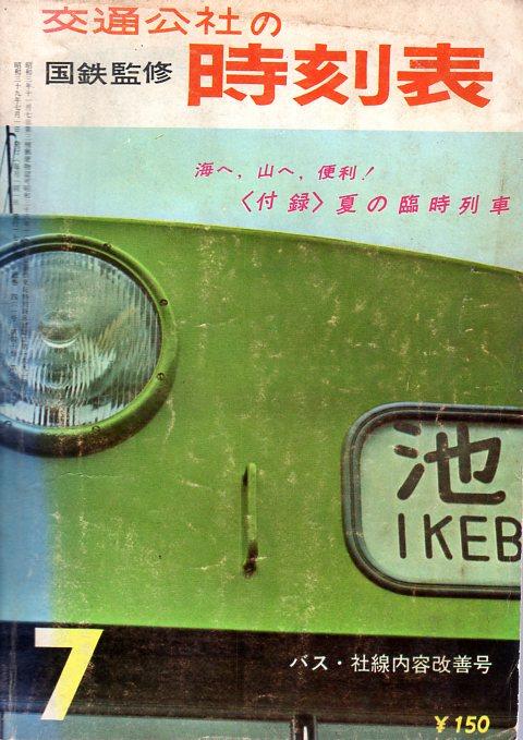 JTB時刻表1964年7月号