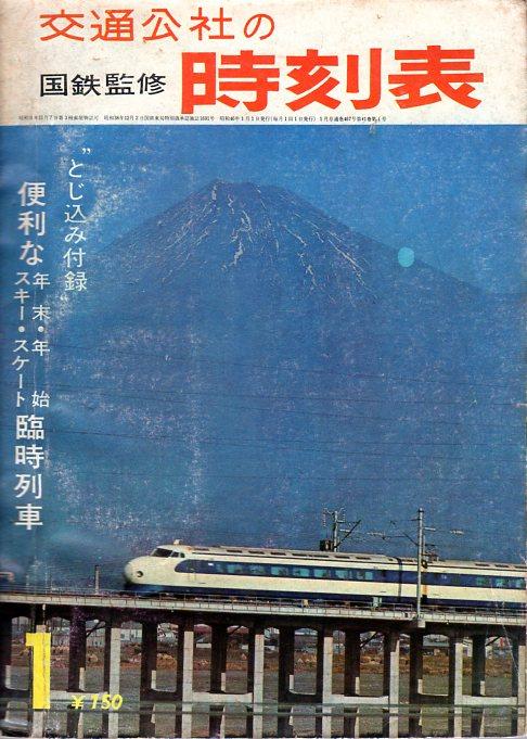 JTB時刻表1965年1月号