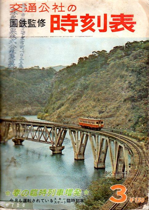 JTB時刻表1966年3月号