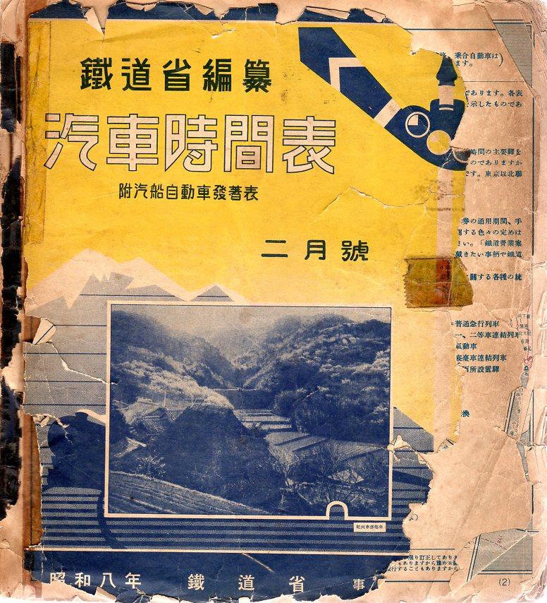JTB時刻表1933年2月号