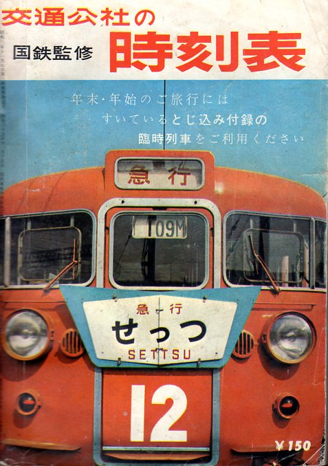 JTB時刻表1963年12月号