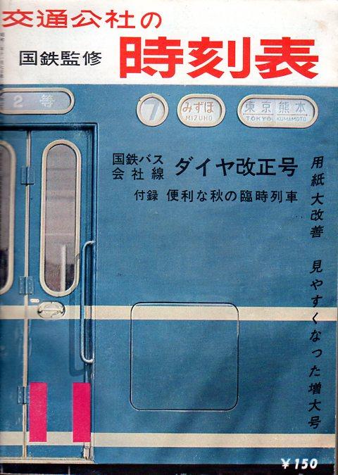 JTB時刻表1963年11月号