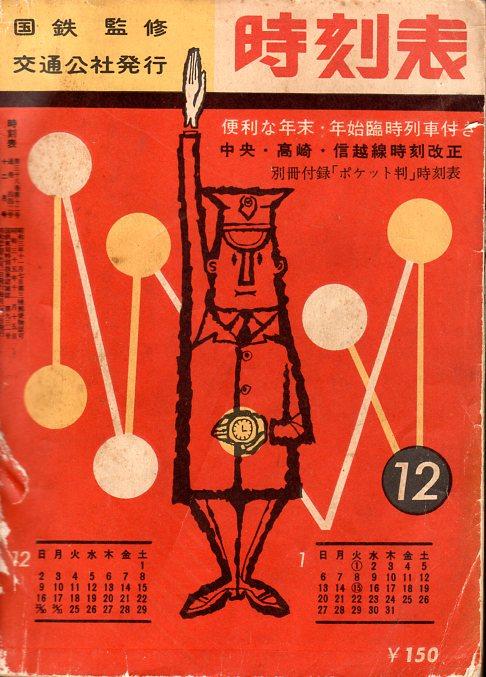 JTB時刻表1962年12月号