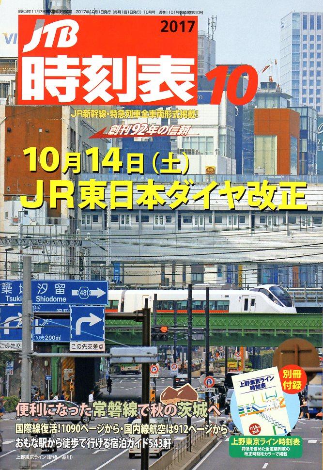 JTB時刻表2017年10月号