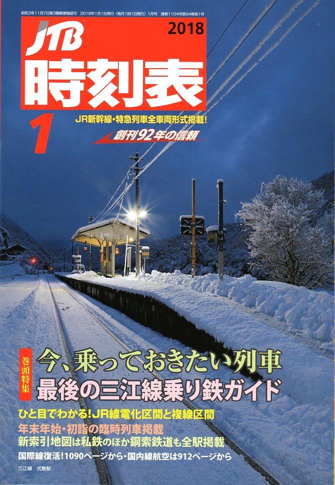 JTB時刻表2018年1月号