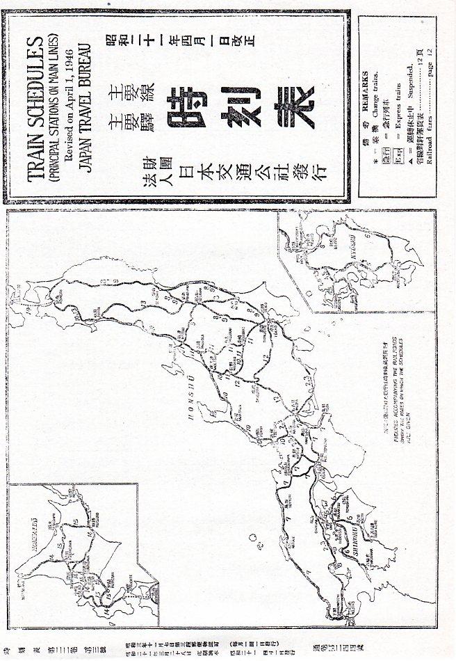 JTB時刻表1946年4月号