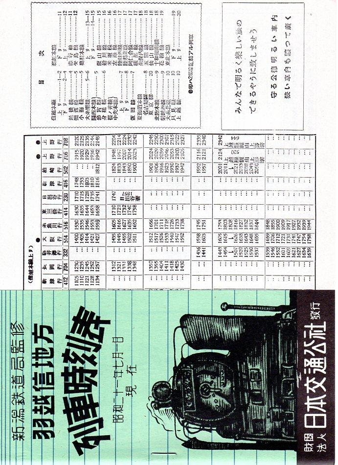JTB時刻表1946年7月号