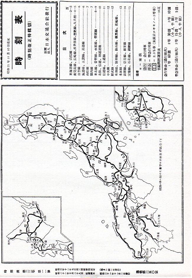 JTB時刻表1946年11月号