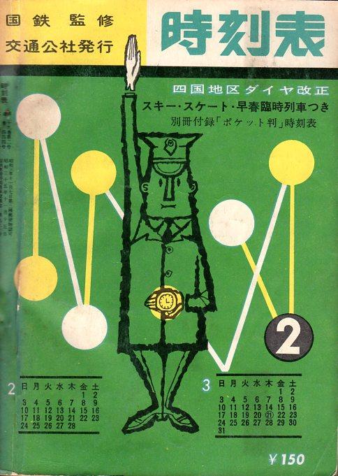 JTB時刻表1963年2月号