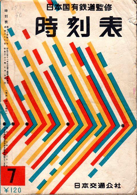 JTB時刻表1957年7月号