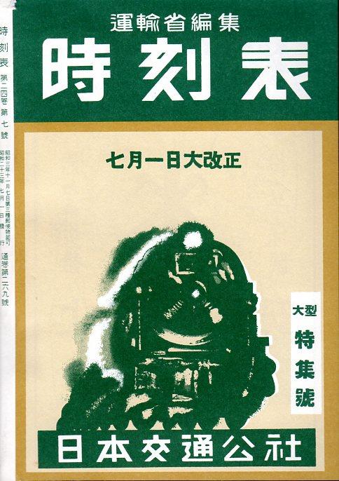 JTB時刻表1948年7月号