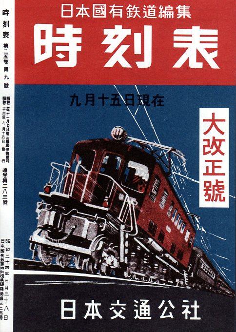 JTB時刻表1949年9月号