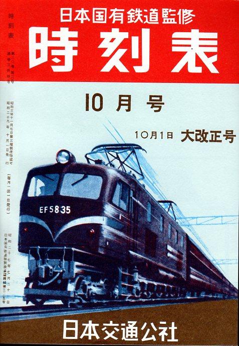 JTB時刻表1954年10月号