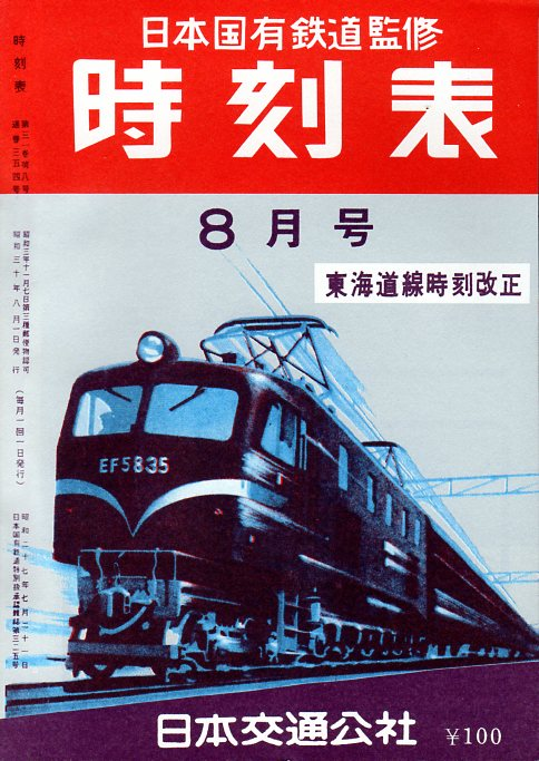 JTB時刻表1955年8月号